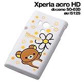 レイ・アウト Xperia acro HD用リラックマシリコンジャケット/花マルテーマ RT-SXSO03DB/FL