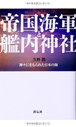帝国海軍と艦内神社――神々にまもられた日本の海