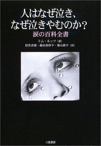 人はなぜ泣き、なぜ泣きやむのか?―涙の百科全書