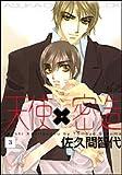 天使×密造 (3) (あすかコミックCLDX)