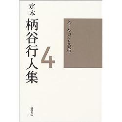 定本 柄谷行人集〈4〉ネーションと美学