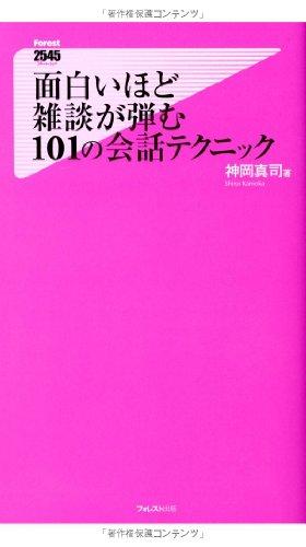 面白いほど雑談が弾む 101の会話テクニック (フォレスト2545新書)