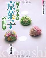 菓子司・末富「京菓子の世界」 (家庭画報特別編集)