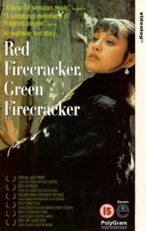 red-firecracker-green-firecracker-vhs-1995