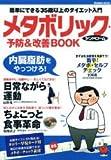 メタボリック・シンドローム予防&改善BOOK—簡単にできる35歳以上のダイエット入門 (Gakken Mook)