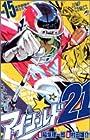 アイシールド21 第15巻 2005年09月02日発売