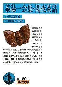 茶湯一会集・閑夜茶話 (岩波文庫)