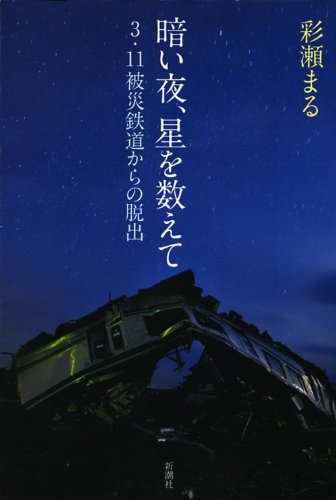 暗い夜、星を数えて: 3・11被災鉄道からの脱出
