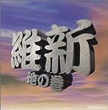 日本ジャズ維新/地の巻