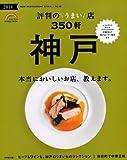 神戸 評判のうまい店350軒 2014年版 (SEIBIDO MOOK)