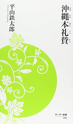 沖縄本礼賛 (ボーダー新書)