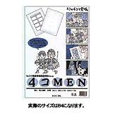 アイシー 4コマ漫画専用原稿用紙 4コMEN B4 4K-B4 / 5セット