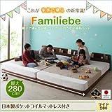 IKEA・ニトリ好きに。親子で寝られる棚・コンセント付き安全連結ベッド【Familiebe】ファミリーベ【日本製ポケットコイルマットレス付き】ワイド280 | ウォルナットブラウン