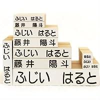 【お名前スタンプ兄弟用ゴム印11本セット】