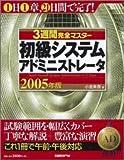 3週間完全マスター 初級システムアドミニストレータ 2005年版