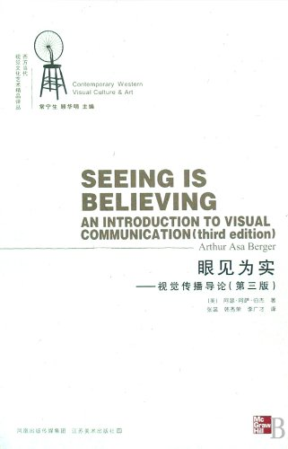 Seeing is Believing - Visual Dissemination of Introduction (Chinese Edition)
