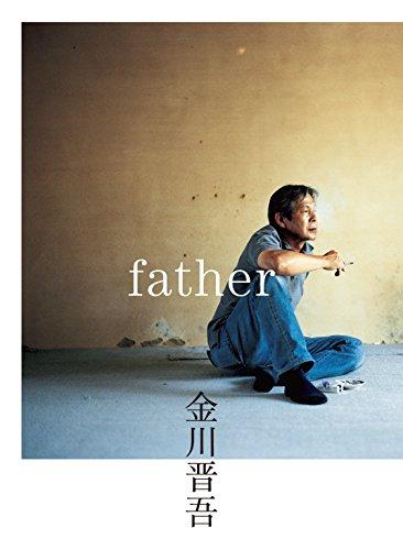 金川 晋吾 father