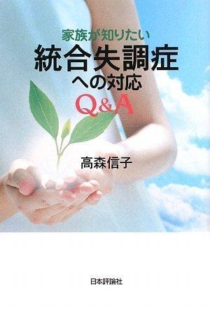 家族が知りたい統合失調症への対応QA