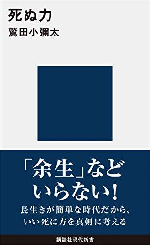 死ぬ力 (講談社現代新書)