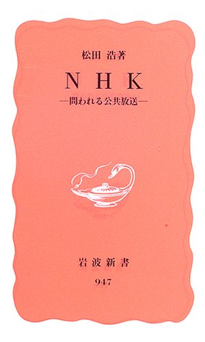 NHK――問われる公共放送