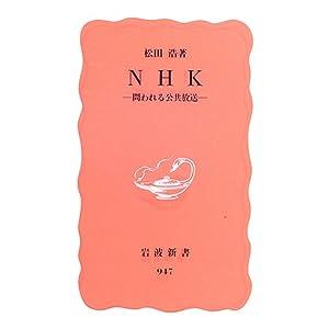 【政治】NHK改革断行は首相の「悲願」 公共放送としてのあり方疑問視