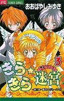 きらきら迷宮 3 (フラワーコミックス)