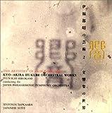 響-伊福部昭 交響楽の世界