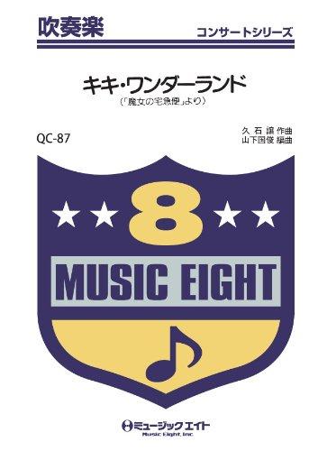 琪琪 / 音乐会乐队仙境 [QC-87]