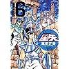 聖闘士星矢 完全版 6 (ジャンプコミックス)