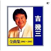 全曲集 2002~2003