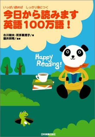 今日から読みます英語100万語!