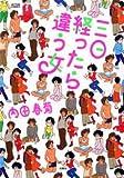 三日経ったら違う女 (アクションコミックス)
