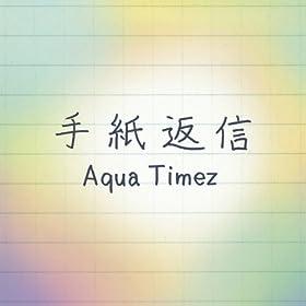 手紙返信-Aqua-Timez