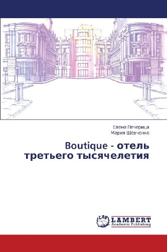 Boutique - otel' tret'ego tysyacheletiya (Russian Edition)
