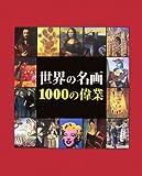 世界の名画 1000の偉業