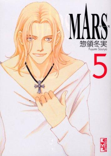 MARS ―マース―(5) (講談社漫画文庫)