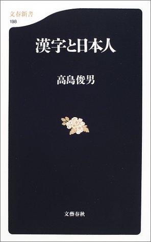 高島俊男『漢字と日本人』