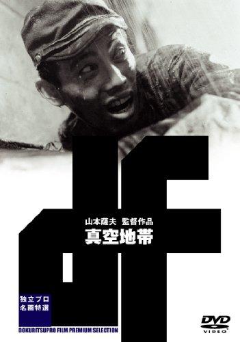 真空地帯 [DVD]