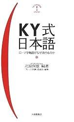 KY式日本語―ローマ字略語がなぜ流行るのか