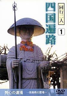 同行二人四国遍路1 発心の道場 [DVD]