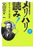 日本語を生かすメリハリ読み!―漱石で学ぶ「和」の朗読法