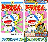 ドラえもんプラス スペシャルパック 4 (小学館プラスワン・コミックシリーズ)
