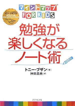 マインドマップ(R)for kids勉強が楽しくなるノート術