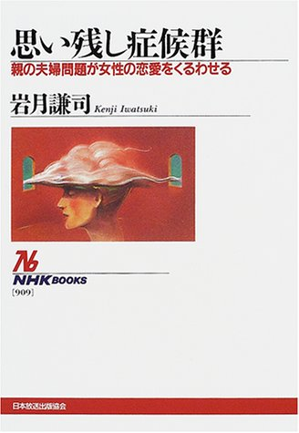 Syndrome leaving I think - a couple problems parents derail the love of women (NHK Books) (2001) ISBN: 4140019093 [Japanese Import] PDF