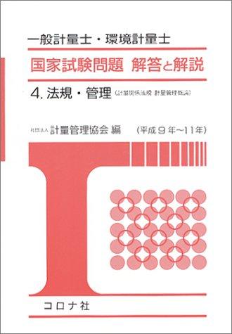 法規・管理(計量関係法規/計量管理概論)