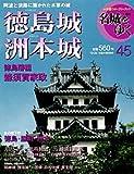 名城をゆく 第45号 12月14日発売 徳島城(徳島)/洲本