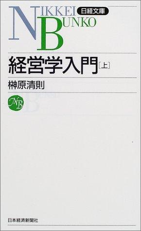 経営学入門 上  日経文庫 853