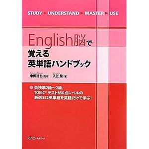 English脳で覚える英単語ハンドブック