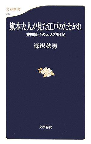 旗本夫人が見た江戸のたそがれ?井関隆子のエスプリ日記 (文春新書 606)