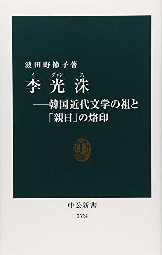 李光洙(イ・グァンス)――韓国近代文学の祖と「親日」の烙印 (中公新書)